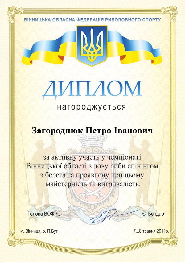 Печать дипломов Изготовление дипломов Винница Украина Изготовление дипломов